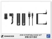 Sennheiser 聲海 XSW-D PORTABLE BASE SET 便攜式基本套組 XS Wireless(公司貨)
