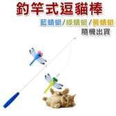 ◆MIX米克斯◆釣竿式二節逗貓棒 藍蜻蜓/綠蜻蜓/黃蜻蜓 PDT-138 隨機出貨
