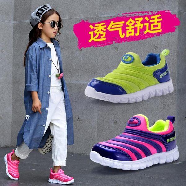 毛毛蟲童鞋女童運動鞋秋季新款兒童鞋子正韓男童鞋休閒寶寶 【喜迎盛夏好康爆賣】