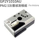PM2.5灰塵感測模組 For Ardu...