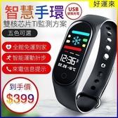 智慧手環 M3S智慧手環 智能手環智慧手錶運動手錶全新動態彩屏運動顯示及來電顯示-現貨免運快出