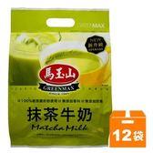 馬玉山 抹茶牛奶 (15g x14入)x12袋/箱