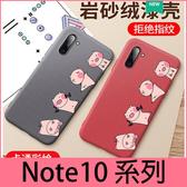 【萌萌噠】三星 Galaxy Note10 Note10+可愛卡通動物男女款 跳舞豬 超薄全包軟殼 岩砂手感 手機殼
