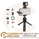 ◎相機專家◎ RODE Vlogger Kit iOS Edition 手機直播套組 iOS版 適 iPhone 公司貨