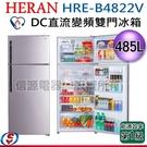 【新莊信源】485公升【HERAN禾聯DC直流變頻雙門冰箱】HRE-B4822V