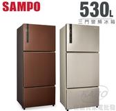 【佳麗寶】-來電享加碼折扣(SAMPO聲寶)變頻三門冰箱530公升SR-B53DV