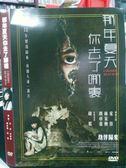 挖寶二手片-O11-045-正版DVD*港片【那年夏天你去了哪裡】-林家棟*宋佳