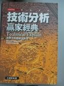 【書寶二手書T1/股票_LHU】技術分析贏家經典_王錦樹