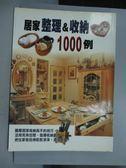 【書寶二手書T7/設計_YIJ】居家整理&收納1000例_深見悅司