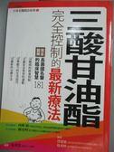 【書寶二手書T6/養生_GCE】三酸甘油酯完全控制的最新療法_西崎統