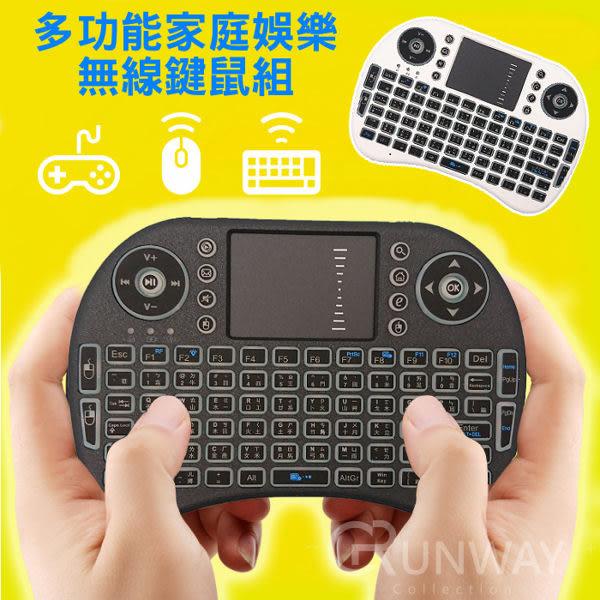 3色背光 多功能家庭娛樂無線鍵鼠組 適用 小米盒子 千尋盒子 智慧型電視 安卓鍵盤