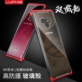 璐菲 雙截龍 三星Galaxy Note9 手機殼 金屬邊框 玻璃背板 玻璃殼 保護殼 撞色 全包 免螺絲 保護套