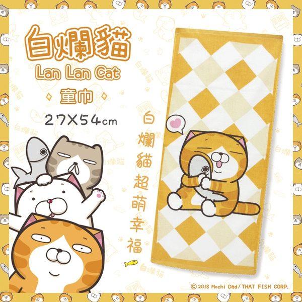 白爛貓Lan Lan Cat 臭跩貓-滿版印花童巾(菱格)