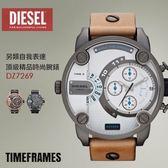 【人文行旅】DIESEL | DZ7269 頂級精品時尚男女腕錶 TimeFRAMEs 另類作風 52mm YL 設計師款
