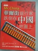 【書寶二手書T6/財經企管_KKY】華爾街銀行家跌倒在中國地圖上_提姆.克里索
