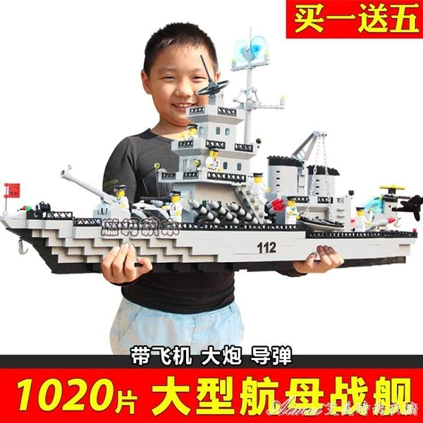 拼裝玩具兼容生日禮物樂高積木男孩子航空母艦拼裝航母益智6-8-10歲兒童 快速出貨YJT