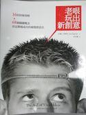 【書寶二手書T7/廣告_YFD】老哏玩出新創意_約翰‧英格杜