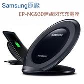 Samsung 原廠無線閃充充電座(EP-NG930) S6,S6 Edge,S6 Edge Plus,Note 5,S7,S7 Edge,S8,S8 Plus, Note 8