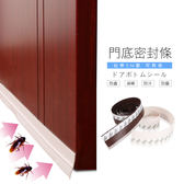 『蕾漫家』【A038】現貨-橡膠密封條 3色 門底密封貼 窗戶隔音條 縫隙 防風 防蟲 防塵膠條