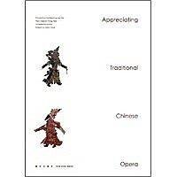簡體書-十日到貨 R3YY【戲曲感受中國(英文)Appreciating Traditional Chinese Opera 外...