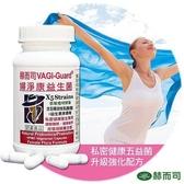 (6件8折)赫而司【VAGI-uard®婦淨康益生菌X5】私密五益菌強化配方植物膠囊(60顆/罐) 共6罐寄出
