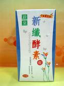 綠泉~新纖酵素360顆/罐 ~特惠中~加送4錠/包