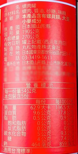 日本雙龍牌_螺肉270g【0216團購會社】4962252510132
