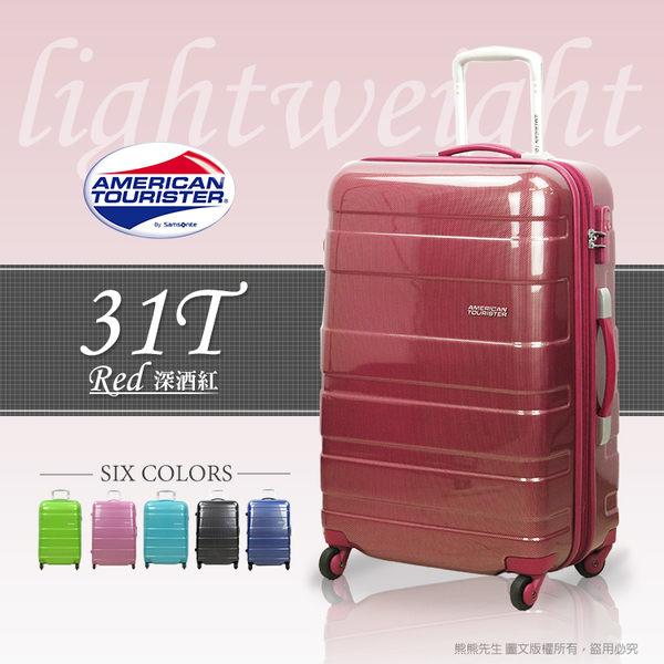 《熊熊先生》2018旅展7折推薦 新秀麗美國旅行者行李箱旅行箱31T大容量25吋可加大3IT詢問另有優惠