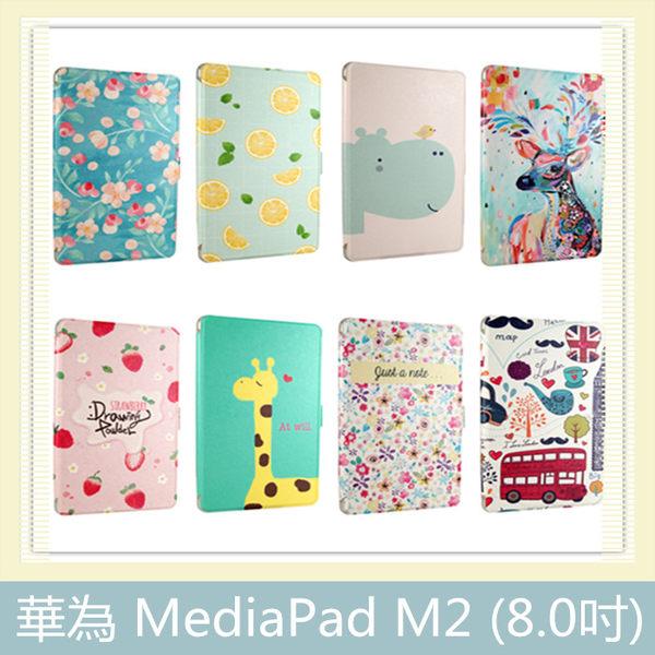 HUAWEI 華為 MediaPad M2 (8.0吋) 心悅系列 彩繪卡通 側翻皮套 支架 平板套 平板 皮套 防摔