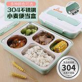 昶祥304不銹鋼保溫飯盒學生便當盒成人長方形密封快餐盤分格食堂