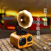 藍牙音箱大音量小型迷你留聲機便攜式復古可愛小音響手機電腦 蜜拉貝爾