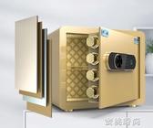 虎牌保險櫃家用小型35cm45cm入牆防盜全鋼家用保險箱25cm全能辦公指紋密碼衣『蜜桃時尚』