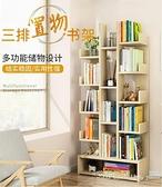 現貨 書架落地置物架簡約家用學生客廳省空間經濟型收納儲物簡易小書櫃 【全館免運】