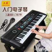 電子琴 兒童61鍵女孩鋼琴初學啟蒙教育寶寶早教音樂3-8歲居家休閒LB21138【3C環球數位館】