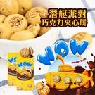 潛艇派對巧克力夾心餅 35g【櫻桃飾品】【32174】