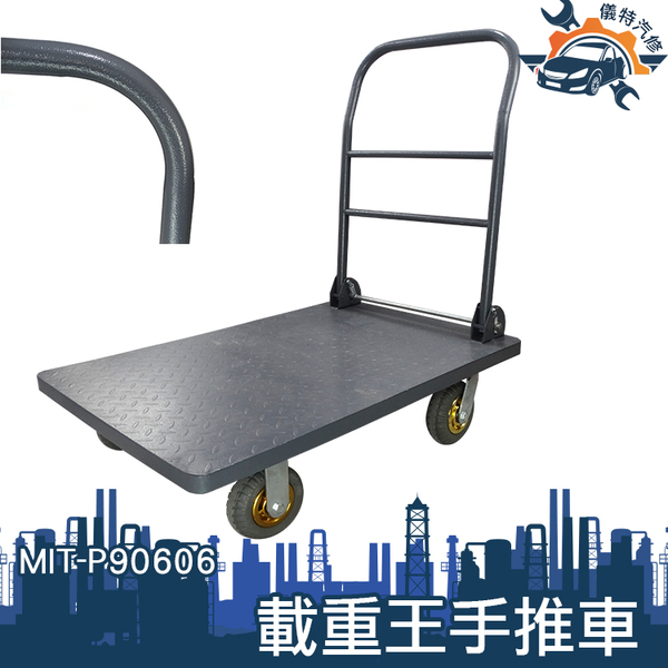 [儀特汽修]家用載重手推車 靜音四輪手推車 90*60CM/6寸實心輪空重23公斤 MIT-P90606