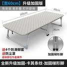 降價兩天 折疊床板式單人家用成人午休床辦公室午睡床簡易硬板木板床