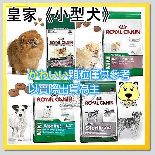 【培菓寵物48H出貨】法國皇家小型室內PRIJ27幼|PRIA21成|PRIM+8老犬8歲以上-1.5kg