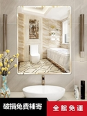 浴室鏡 貼牆自黏洗手間衛生間洗漱台廁所壁掛免打孔化妝衛浴掛牆【優惠兩天】