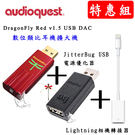 三合一【A Shop】Audioquest Dragonfly v1.5 紅色USB DAC耳機擴大機+JitterBug USB電源優化器+Lightning相機轉接器