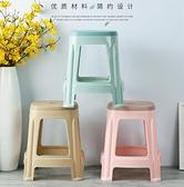 椅子 塑料凳子家用加厚塑料凳經濟型高凳餐桌板凳方凳椅子客廳膠凳登子四個裝【快速出貨】