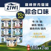 【毛麻吉寵物舖】ZiwiPeak巔峰 92%鮮肉無穀貓主食罐-七口味各一(185g) 貓罐頭