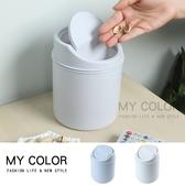 桌面垃圾桶 收納桶 收納筒 自動翻蓋 紙簍 搖蓋式 你 北歐風  廚房  分類 環保 【R063】MY COLOR