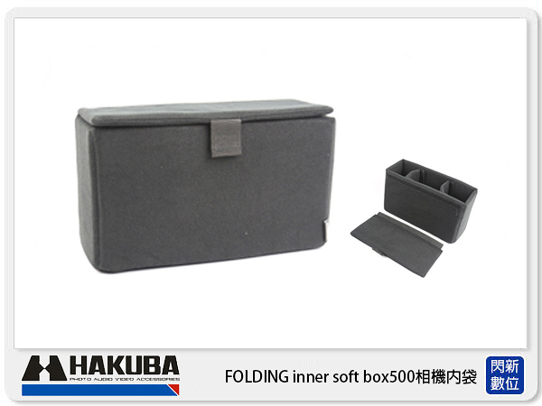 HAKUBA FOLDING inner soft box 500 相機內袋 HA33679 黑 (公司貨)