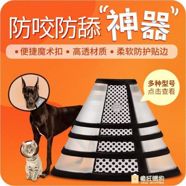 一件85折-狗狗項圈狗頭套貓項圈寵物狗脖套貓頭套防咬圈狗用品