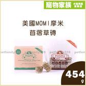 寵物家族-美國MOMI摩米苜蓿草磚454g