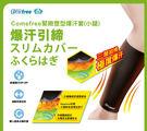 Comefree緊緻塑型爆汗套(小腿)(一組2入/三層結構/蓄熱小腿套/束套/促進流汗/燃燒卡路里)