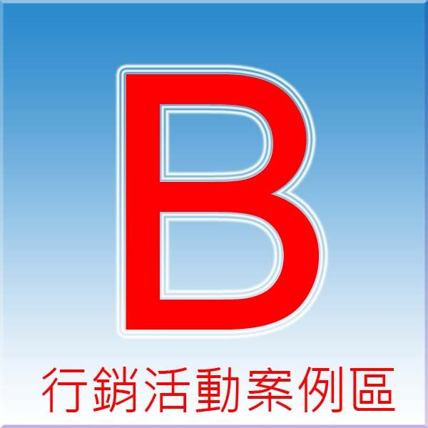 B_行銷樣本區-3