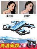 美顏相機高清專業航拍無人機抖音神器折疊四軸飛行器遙控飛機玩具