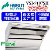 【fami】豪山牌 排油煙機 除熱油型 VSI 9107SH (90CM)直吸式超強吸力馬達除油煙機